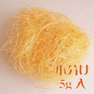 シサル 麻 ジュリアオレンジ 小分け プリザーブドフラワー 花材 材料 大地農園|solargift
