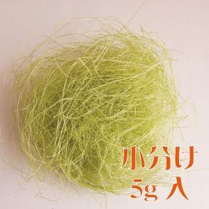 シサル 麻 ライムグリーン 小分け プリザーブドフラワー 材料 花材 大地農園|solargift