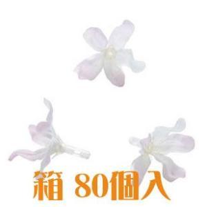 コモレア ブルースター ライトピンク 箱 80個入 アーティシャル 花材|solargift