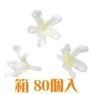 コモレア ブルースター ホワイト 箱 80個入 アーティシャル 花材|solargift