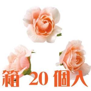 コモレア ロケラニミディアム サーモン 箱 20個入 アーティシャル 花材|solargift
