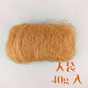 シサル 麻 ジュリアオレンジ 大袋 40g入 プリザーブドフラワー 花材 材料 大地農園|solargift