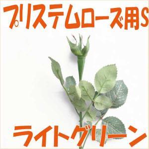 プリステムローズ Sサイズ ライトグリーン 小分け 1本入 アーティシャル 茎 花材 東京堂 solargift
