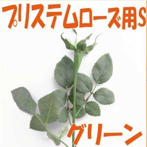 プリステムローズ Sサイズ グリーン 小分け 1本入 アーティシャル 茎 花材 東京堂 solargift