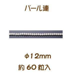 パール連 12mm 約60粒入 プリザーブドフラワー 材料 花材 パール 松村工芸|solargift