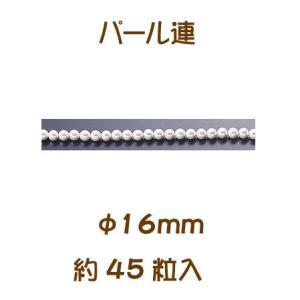 パール連 16mm 約45粒入 プリザーブドフラワー 材料 花材 パール 松村工芸|solargift