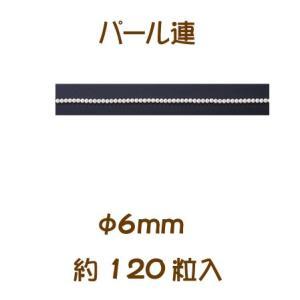 パール連 6mm 約120粒入 プリザーブドフラワー 材料 花材 パール 松村工芸|solargift