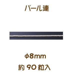 パール連 8mm 約90粒入 プリザーブドフラワー 材料 花材 パール 松村工芸|solargift