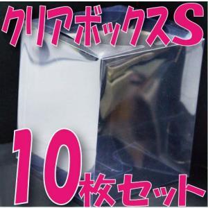 10個セット クリアケース クリアボックス S 12×12×H16cm|solargift