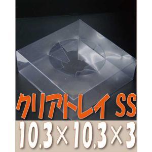 クリアトレイ SS 10.3×10.3×H3cm 花器 ラッピング ギフトボックス|solargift