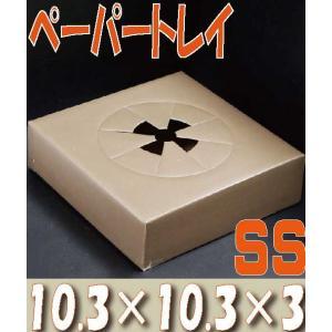 ペーパートレイ SS 10.3×10.3×H3cm 花器 ラッピング ギフトボックス|solargift