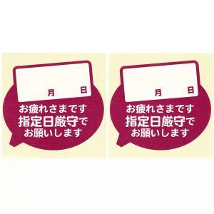 he030 SIG-1S 指定日厳守ステッカー 1 小分け 2枚入 solargift