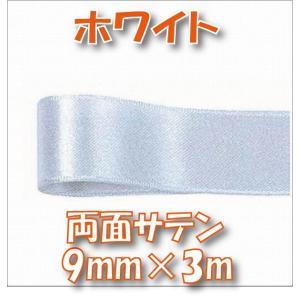 リーガルサテンリボン グランプリ 9mm ホワイト 小分け 約3m|solargift