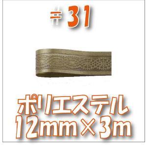 スウィーティー 12mm #31 小分け 約3m|solargift