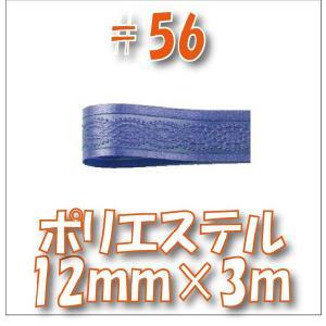 スウィーティー 12mm #56 小分け 約3m|solargift