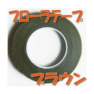 フローラテープ フローラルテープブラウン 小分け 1本 日本デキシー|solargift