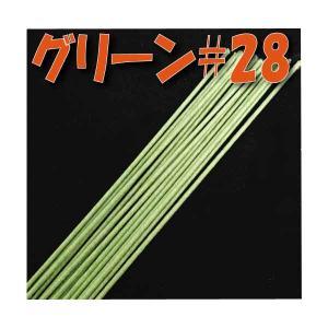 地巻ワイヤー #28 グリーン 小束 60本入|solargift