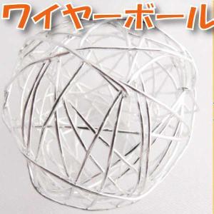 ワイヤーボール 6cm シルバー 小分け 1個入 デコ 73779|solargift