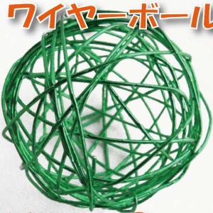 ワイヤーボール 6cm グリーン 小分け 1個入 プリザーブドフラワー 材料 花材 73780|solargift