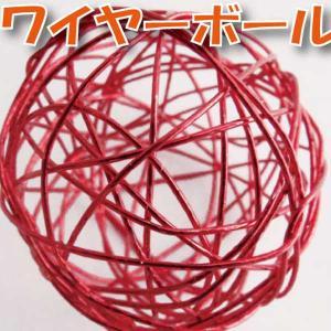 ワイヤーボール 6cm レッド 小分け 1個入 デコ 73781|solargift
