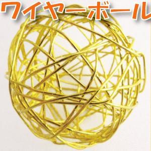 ワイヤーボール 3cm ゴールド 小分け 1個入 デコ 73782 プリザーブドフラワー 花材 材料|solargift