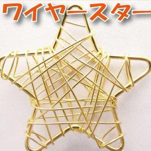 ワイヤースター ゴールド 小分け 1個入 デコ 73792|solargift