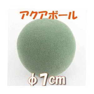 アクアボール グリーン 7cm プリザーブドフラワー 材料 花材 フォーム アクアフォーム ブリック|solargift