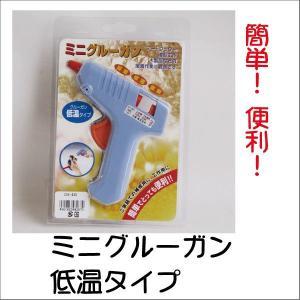 ミニ グルーガン 低温タイプ プリザーブドフラワー 材料 約14cm×10cm ホットメルト|solargift
