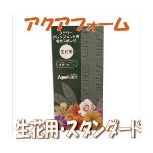 フローラル フォーム アクアフォーム 生花用 スタンダード 1個 プリザーブドフラワー 材料 松村工芸の画像