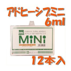 フローラル アドヒーシブチューブ クリアタイプ 6ml 12本セット 接着剤 ボンド オアシス|solargift