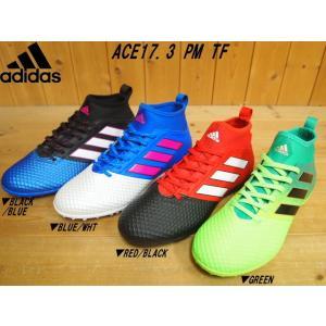 adidas ACE17.3 PM TF BLACK/BLUE(BB0863)・BLUE/WHT(BB0862)・RED/BLACK(BB0861)・GREEN(BB5972)アディダス ACE17.3 PM TF|solehunter