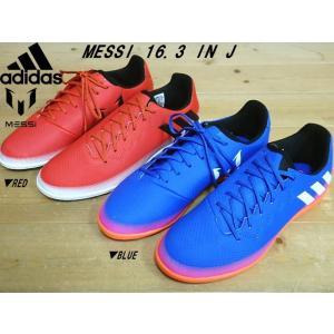 adidas messi 16 3 in j red bb5650 blue bb5652 アディダス メッシ