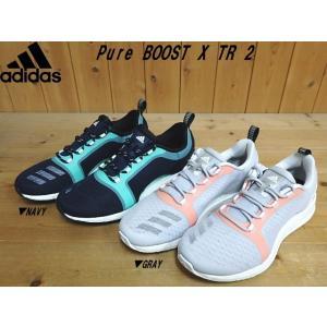 adidas Pure Boost X TR 2 NAVY(BA7956)・GRAY(BA7958)アディダス ピュアブーストエックス レディース セール|solehunter