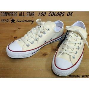 ▼商品名♪CONVERSE ALL STAR 100 COLORS OX▼ナチュラルホワイト(生成り...