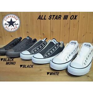 【送料無料 ※沖縄を除く】♪CONVERSE ALL STAR SLIP 3 OX BLACK MONO(1C453)BLACK(1C238)WHITE(1C239)▼コンバース オールスター スリップ 3 OX 定番コアカラー|solehunter