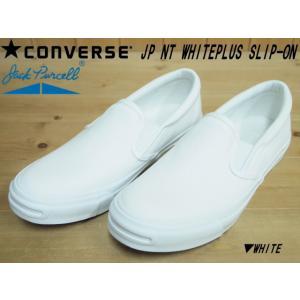 【送料無料 ※沖縄を除く】♪CONVERSE JACK PURCELL NT WHITEPLUS S...