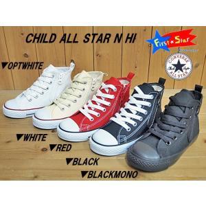 【送料無料 ※沖縄を除く】♪CONVERSE CHILD ALL STAR N Z HI▼チャイルドオールスター N Z HI▼OPTWHITE(3CK545)・WHITE(3CK546)・RED(3CK547)・BLACK(3CK548)|solehunter