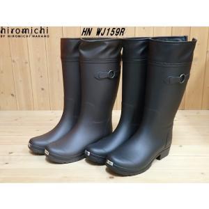 ヒロミチ ナカノHN WJ159R ブラウン・ブラック レイン 長靴 ジュニア レディース ラバーブーツ(22cm-25cm) solehunter