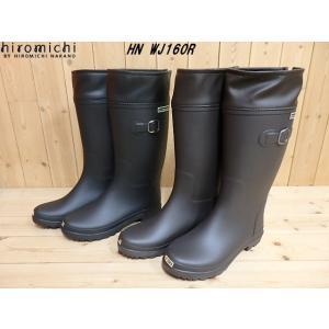 ヒロミチ ナカノHN WJ160R ブラウン・ブラック レイン 長靴 ジュニア レディース ラバーブーツ(19cm-24cm) solehunter
