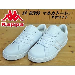 Kappa KP BCW03 マルカトーレ 2E ホワイト カッパ レディース ホワイトコートスニーカー オールホワイトで通学様にも最適|solehunter