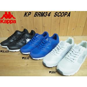 Kappa KP BRM34 SCOPA ブラック・ブルー・グレイ カッパ スコーパ メンズ カジュアルシューズ 3E(幅広)|solehunter