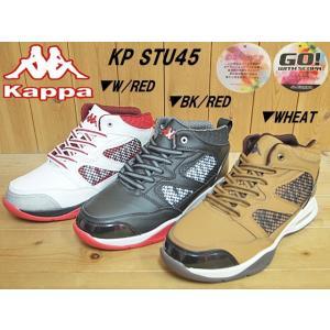 Kappa KP STU45 スコーパST WHITE/RED・BLACK/RED・WHEAT 3E(幅広)カッパ メンズ スノトレ バスケットテイスト MIDカットモデル|solehunter