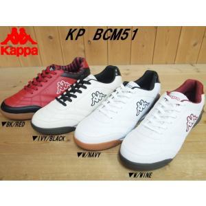 Kappa KP BCM51 BK/RED・IVY/BLACK・W/NAVY・W/WINE カッパ コルテッロ メンズ カジュアルシューズ(25cm-28cm)セール|solehunter