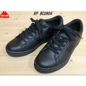 セール Kappa KP BCU904 ブラック BLACK カッパ レディース メンズ カジュアルシューズ(22cm-27.5cm)|solehunter