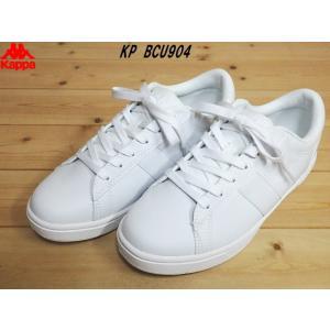 ♪Kappa KP BCU904▼ホワイト WHITE▼カッパ レディース メンズ カジュアルシューズ|solehunter