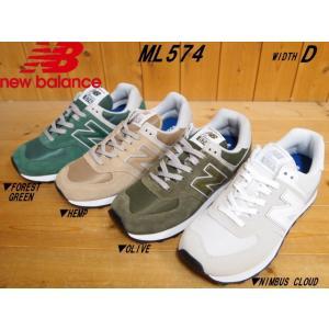 ▼商品名♪New Balance ニューバランス ML574▼FOREST GREEN(EGR)・H...