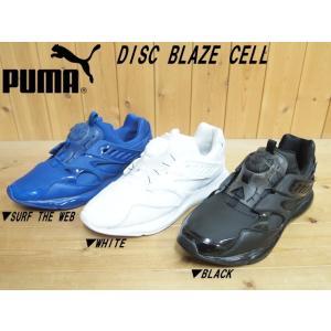 PUMA DISC BLAZE CELL プーマ ディスク ブレイズ セル SURF THE WEB(360078-03)・WHITE(360078-02)・BLACK(360078-01) レディース メンズ スニーカー|solehunter
