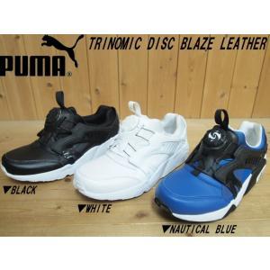【送料無料 ※沖縄を除く】♪PUMA TRINOMIC DISC BLAZE LEATHER▼プーマ トライノミック ディスク ブレイズ レザー▼BLACK(01)・WHITE(02)・NAUTICAL BLUE(03)|solehunter