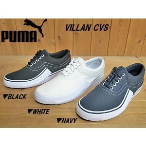 PUMA VILLAN CVS プーマ ヴィラン キャンバス ブラック(362208-01)・ホワイト(362208-02)・ネイビー(362208-03)メンズ スニーカー solehunter