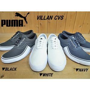 PUMA VILLAN CVS プーマ ヴィラン キャンバス ブラック(362208-01)・ホワイト(362208-02)・ネイビー(362208-03)メンズ スニーカー solehunter 03
